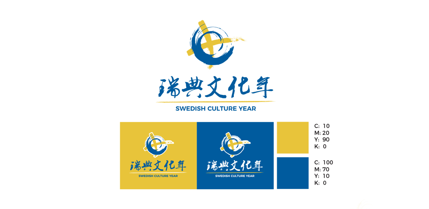Swedish Culture year in China