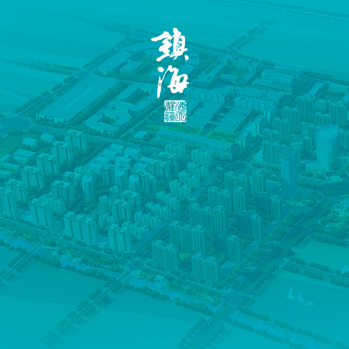 Zhenhai District Economic Cooperation Bureau (Investment Promotion Bureau)